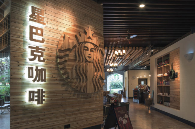 Starbucks China location
