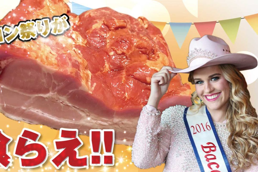 Advertisement for the Kofu, Japan Annual Japan Bacon Festival